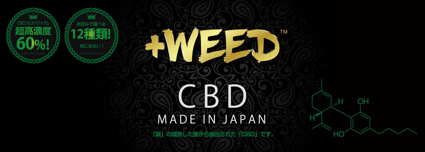 +Weed(プラスウィード)