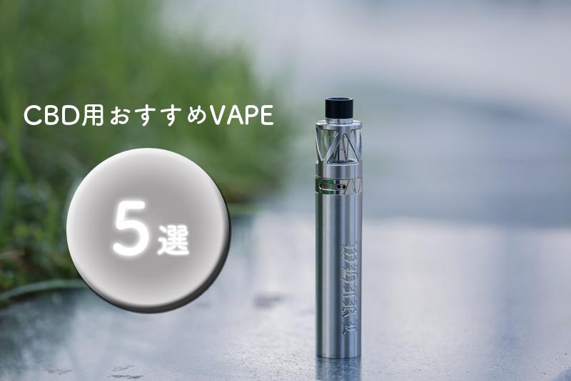 CBD用おすすめVAPE 5選!