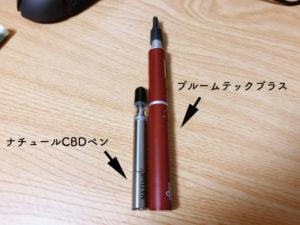 ナチュールCBDペン