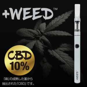 +WEEDスターターキット