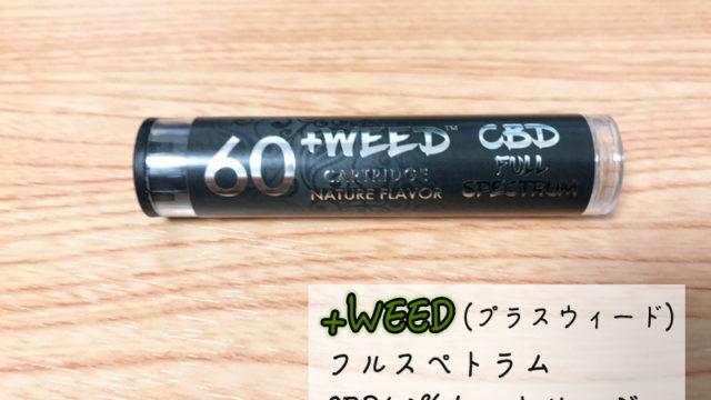 +WEEDフルスペクトラムCBDカートリッジ