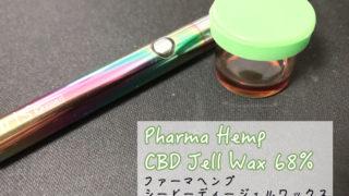 PharmaHemp CBDジェルワックス
