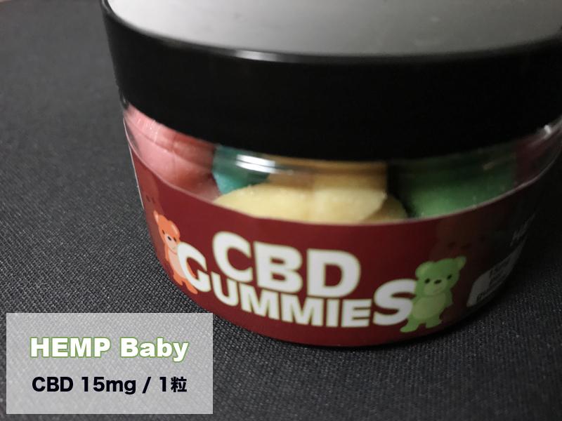 Hemp Baby(ヘンプベイビー)