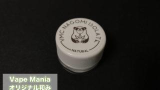 VapeMania オリジナル和みCBDパウダー